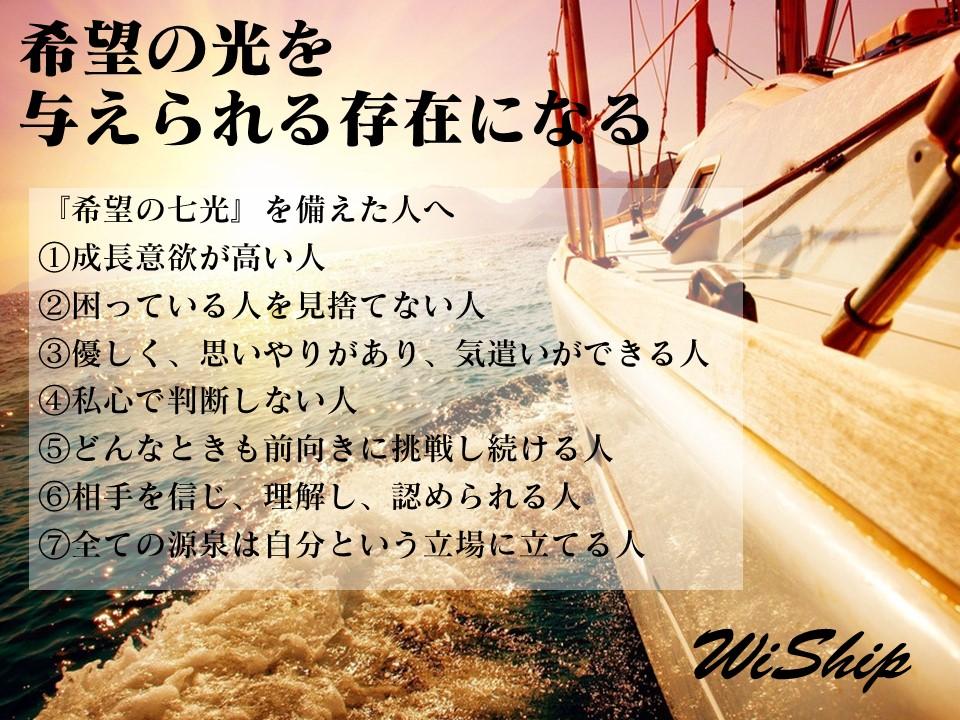 WiShip理念