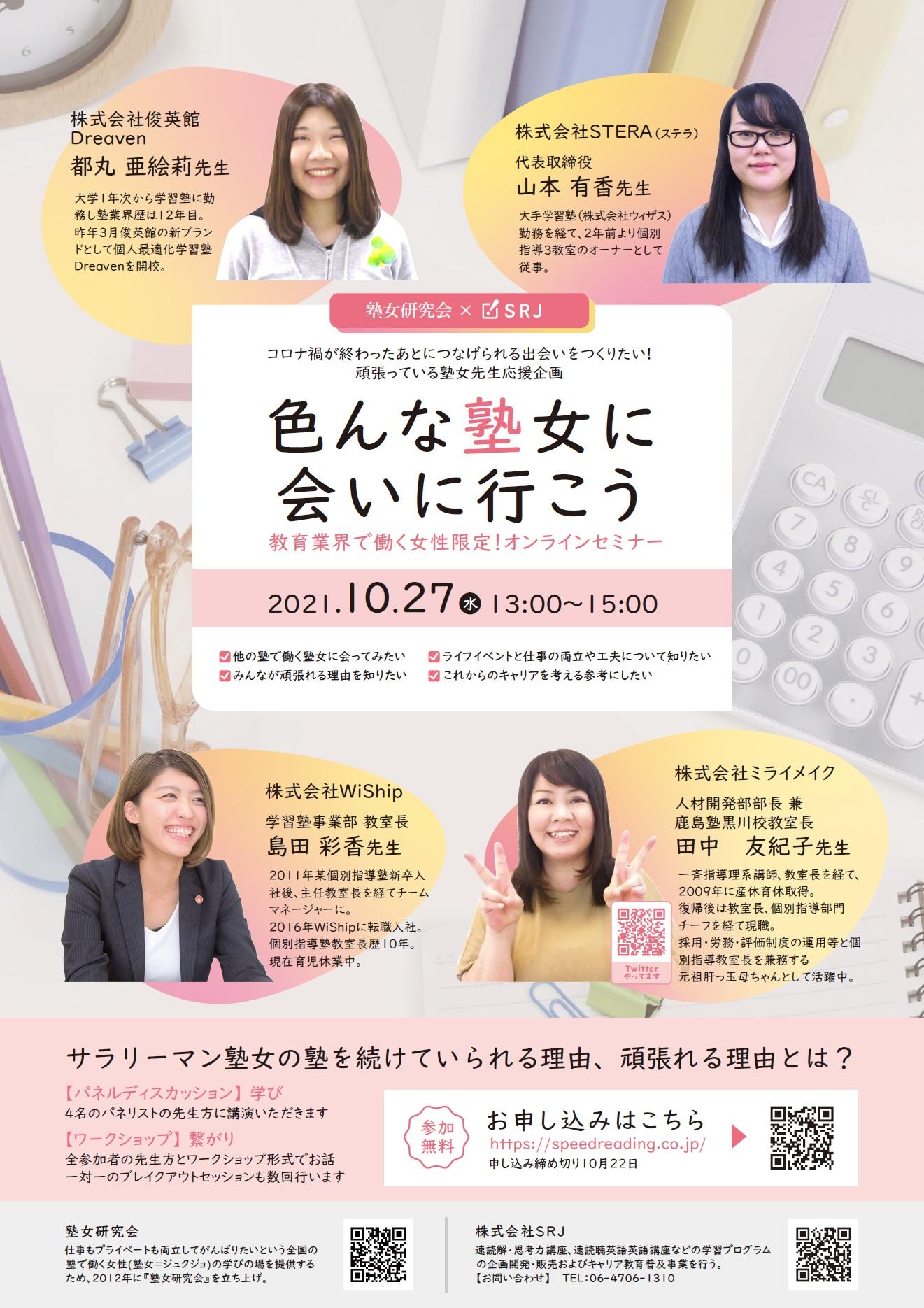 塾で働く女性対象の勉強会